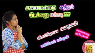 How to Clean Your Kitchen ?  - in Tamil | Oil Stains & Splotches | Kitchen Tips | Dosa To Pizza