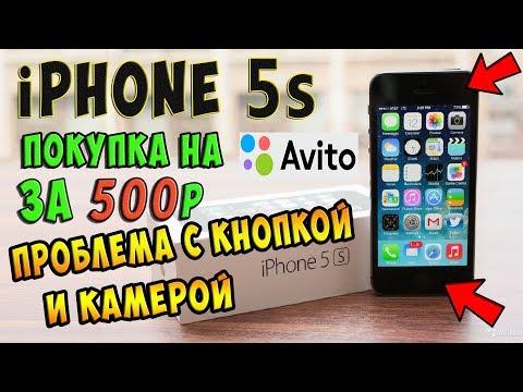 ✅iPhone 5s за 500 рублей на Avito / Не работает кнопка Home и камера - Делаем!
