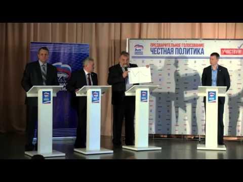 Предварительное голосование: дебаты. Волгоград, Тракторозаводской район. 17.04.16