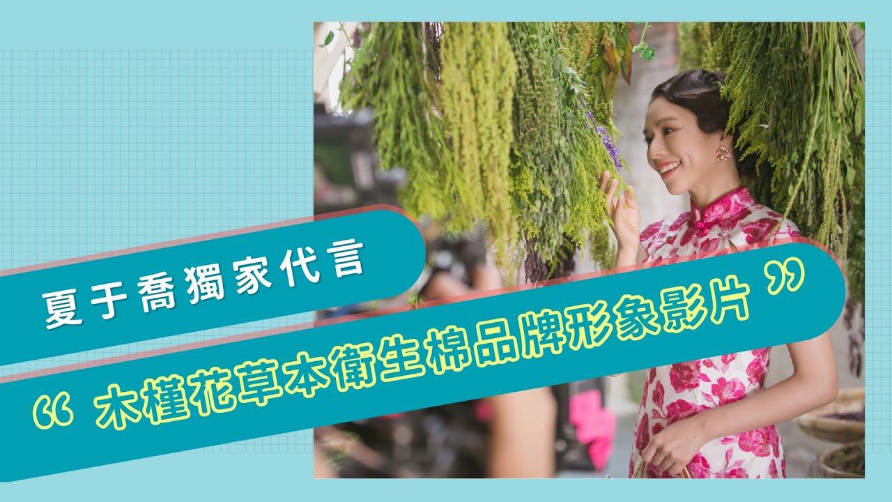 夏于喬暖芯推薦《木槿花草本衛生棉》品牌形象影片