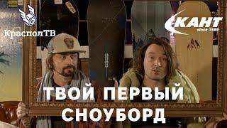 Как выбрать первый сноуборд? Советы от RiderHelp.ru.