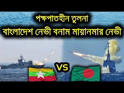Bangladesh Navy vs Myanmar Navy 2018 | UNBIASED Power Comparison | নিরপেক্ষ বিশ্লেষণ
