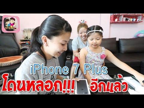 โดนหลอก!!! อีกแล้ว iPhone 7 Plus พี่ฟิล์ม น้องฟิวส์ Happy Channel