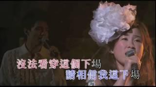張敬軒 Hins Cheung / 王菀之 Ivana Wong - 手望