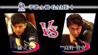 プレミア10ボール厳選ラック Vol.2 予選A組第1試合 羅vs高野