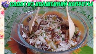 Диетический салат из квашенной капусты, грибов и фасоли. Вкусный и полезный рецепт для похудения