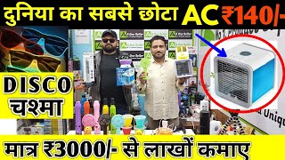 सबसे छोटा AC मात्र Rs140 /- | ONLINE GADGETS BUSINESS | SMART GADGETS IN WHOLESALE | 2020