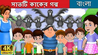 সাতটি কাকের গল্প | Seven Crows in Bengali | Bangla Cartoon | Rupkothar Golpo | Bengali Fairy Tales