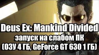 Deus Ex Mankind Divided запуск на среднем ПК тест fps и нагрузки httpswwwyoutubecomwatchv4sQOZjqZEwM МОЙ ПК для этого видео Монито