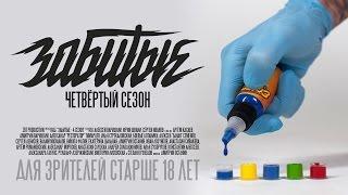 ЗАБИТЫЕ - 4 СЕЗОН