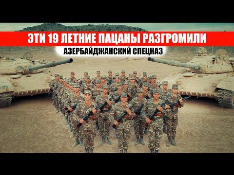 Эрдоган в шоке от армянской армии: Он больше не верит в боеспособность азербайджанцев.
