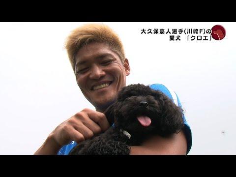 大久保嘉人動画