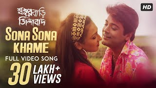 Sona Sona Khame (সোনা সোনা খামে) | Sasurbari Zindabad | Prosenjit | Rituparna | Udit Narayan | SVF
