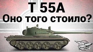 T 55A - Оно того стоило?