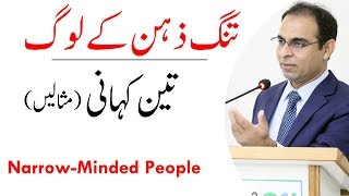 Narrow-Minded People | Qasim Ali Shah