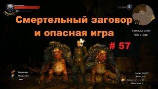 Прохождение The Witcher 3: Wild Hunt Смертельный заговор и опасная игра # 57