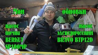 Насос для лодки Bravo BTP12D и насос помпа для ГСМ Berkut Smart Power SP100MP мои обновки