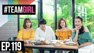 teamgirl-ep-119-จัดอันดับ-top-4-ร้านแสนอร่อย-ที่ซอยลาซาล