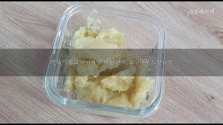 [홈베이킹/돌아기간식]아기와 함께 먹는 고구마케이크, …