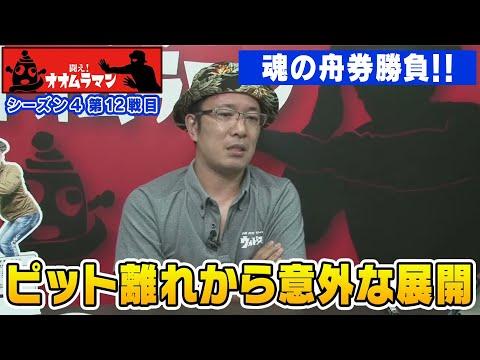 【ボートレース大村×ういち】闘え! オオムラマン 第12戦