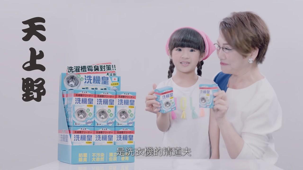 天上野 洗機皇(產品編號A1010JP) - YouTube