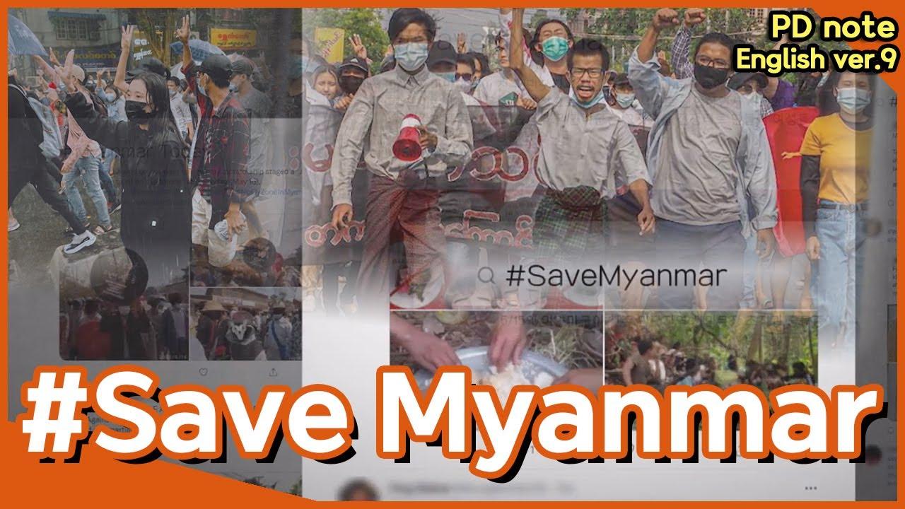 [PD note] #Save Myanmar (MBC210518)