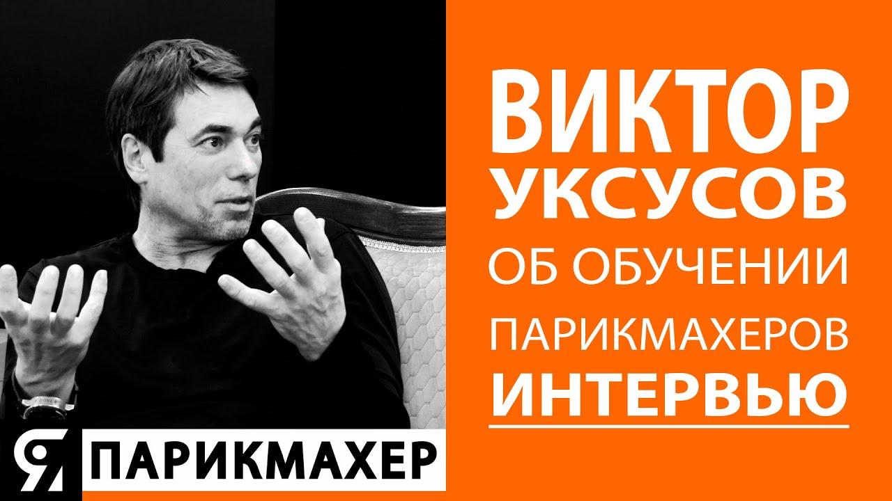 Виктор Уксусов об обучении парикмахера, HOT PLACE HAIR CONGRESS и про деньги!