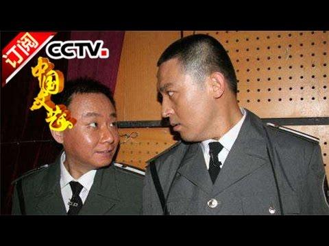 《中国文艺》 20170330 搭档兄弟·孙涛 邵峰 | CCTV-4
