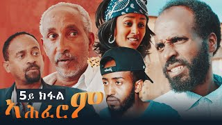 AHFEROM | ኣሕፈሮም (Part 5) New Eritrean Series Movie 2019