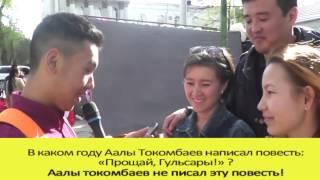 Опрос жителей Бишкека #1