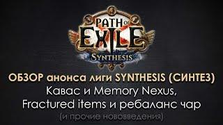 Обзор анонса лиги SYNTHESIS (СИНТЕЗ): Кавас, Memory Nexus, Fractured items и всё остальное