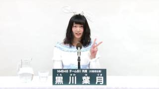 AKB48 45thシングル 選抜総選挙 アピールコメント NMB48 チームBII所属 黒川葉月 (Hazuki Kurokawa) 【特設サイト】 http://sousenkyo.akb48.co.jp/