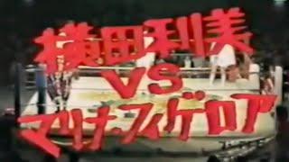 全女1978's 横田利美(ジャガー横田) VS マリナ フィゲロワ レフリー 巴...