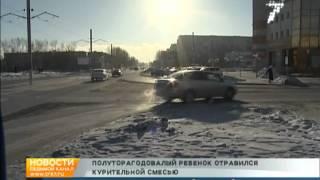 В Ачинске ребенок отравился наркотиками родителей | 7 канал Красноярск