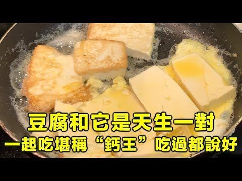 """豆腐和它是天生一對,一起吃堪稱""""鈣王"""",吃過都說好!痛風病人也可適量吃!"""