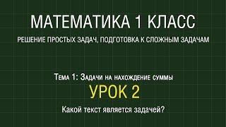 Математика 1 класс. Урок 2. Какой текст является задачей? (2012)