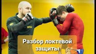 Разбор видео локтевой защиты Самооборона рукопашный бой
