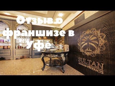 Открытие магазина SULTAN в Уфе