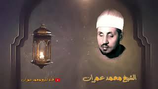 ونحن على أعتاب شهر رمضان المبارك | أهديكم ابتهالاً نادراً لأول مرة للشيخ محمد عمران رحمة الله عليه