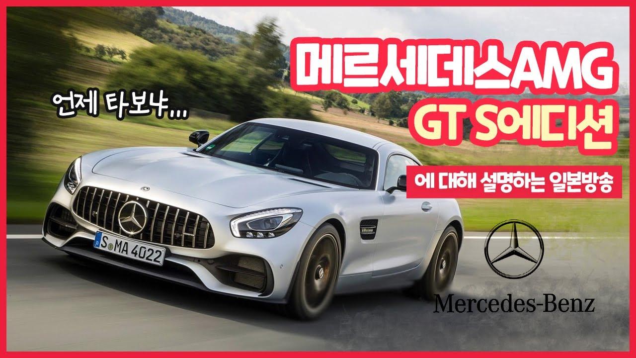 [일본반응] 메르세데스 AMG GTS 에디션에 대해 설명하는 일본방송