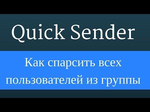 Парсер вк. Quick Sender : Как спарсить всех пользователей из группы ?