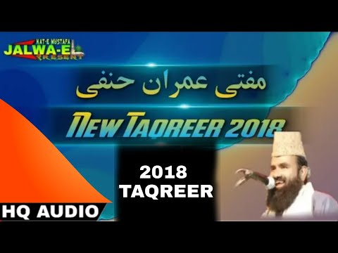 Mufti Imran Hanfi New Taqreer 2018▶ताजुसरिया का बयान From Barwadih Suriya Jharkhand
