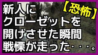 【洒落怖】事故物件で唯一怖かった物件がある・・・。【2ch】 thumbnail