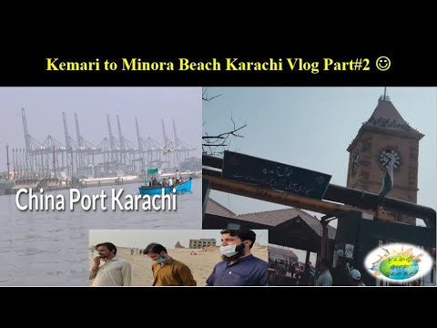 Kemari to minora beach visit| Karachi vlog| Part#2 |vlog and globe