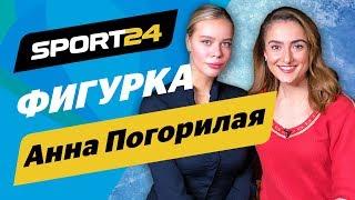 Загитова Косторная Медведева четверные итоги Гран при Погорилая в ФИГУРКЕ