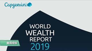 VOA连线(魏之):世界财富报告: 全球高净值人士资产缩水2万亿美元