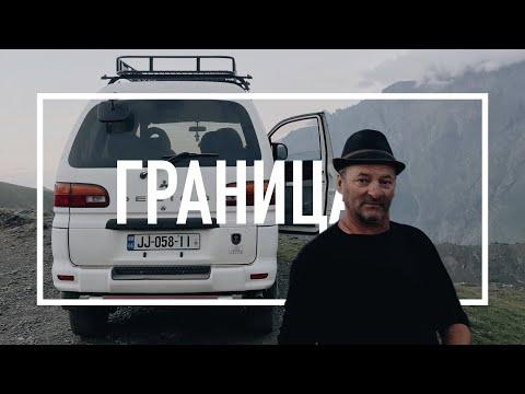 Грузия: Граница и Самая красивая дорога в мире [маршрут для авто]