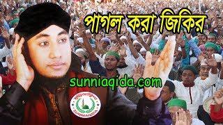 Download এবার ঢাকাবাসীকে পাগল করে দিল গিয়াস উদ্দিন তাহেরী | gias uddin at tahery | full zikir