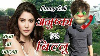 अनुष्का शर्मा VS बिल्लू कोमेडी । Anushka Sharma Or Billu Funny Call Comedy | Talking Tom Comedy
