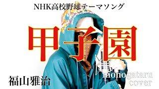 甲子園 - 福山雅治 (cover)